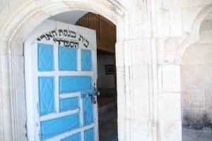 """בית הכנסת האר""""י הספרדי"""
